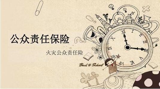 广州公众责任保险种类