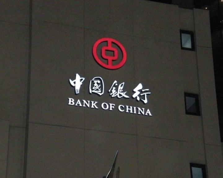 中国银行楼顶大字