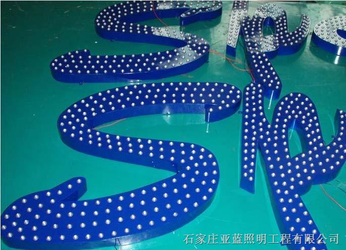 石家庄LED发光字制作,精工细作,价格合理