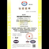 公司通过质量管理体系14001认证