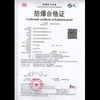 防爆电磁加热棒合格证