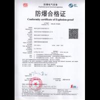 防爆电磁加热器合格证