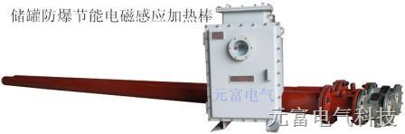 储罐防爆节能电磁感应加热器