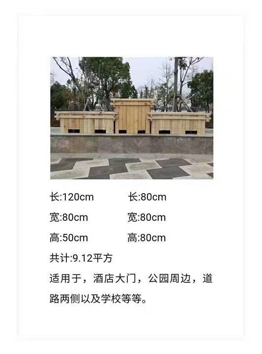 防腐木花池2