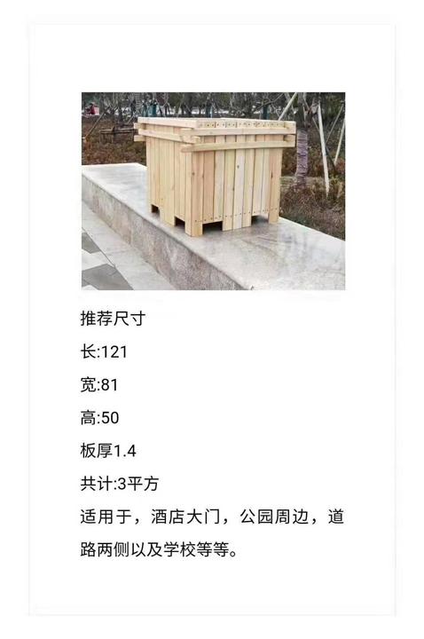 防腐木花池1