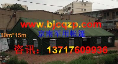 军用棉帐篷(指挥帐篷)