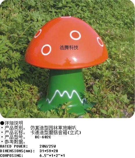 仿蘑菇音箱~石家庄公共广播设备销售