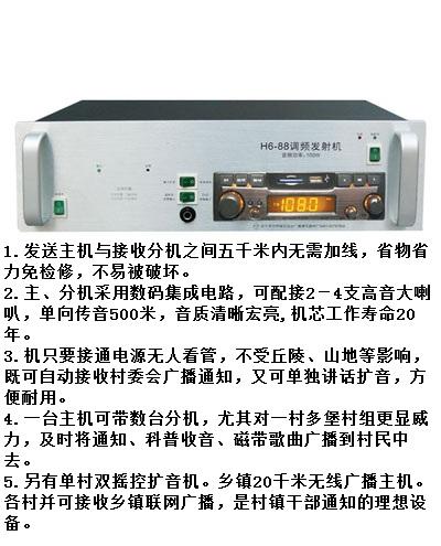 无线广播发射机~石家庄公共广播设备销售