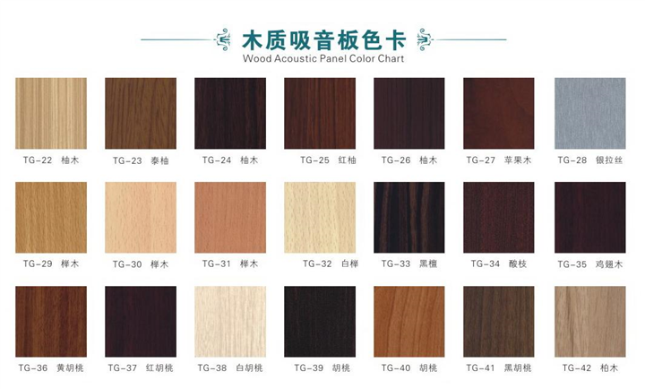 木质吸音板(7)