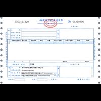 增值税发票开具