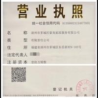 漳州豪美家政营业执照